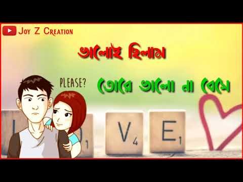 তুই ভালো না মেয়ে || Bengali Sad Whatsapp Status || Joy Z Creation || Sad Love