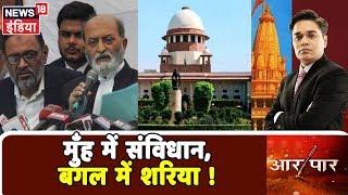 क्या कुछ लोग शरिया की आड़ में संविधान को चुनौती देना चाहते हैं ! | Aar Paar Amish Devgan|