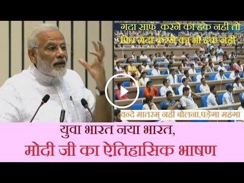 Yuva Bharat, Naya Bharat: PM Modi speech in Vigyan Bhawan