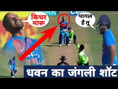 Shikhar Dhawan ने मारा जंगली शॉट, जिसे देखकर Rohit Sharma के साथ साथ पूरा मैदान हैरान रह गया..