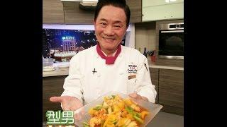 阿基師教你做「糖醋蝦球」 20170306 型男大主廚