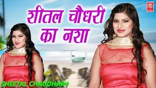 Sheetal Chaudhary New Video | Nasha | Latest Haryanvi Songs | Dj Remix Song | Rathore Cassettes