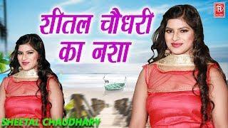 Sheetal Chaudhary New Video   Nasha   Latest Haryanvi Songs   Dj Remix Song   Rathore Cassettes