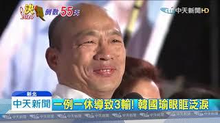 20191117中天新聞 回防新北固樁! 韓國瑜土城造勢人潮擠爆
