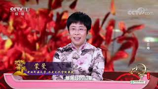 [中国诗词大会]一生须惜少年时,王立群、蒙曼赞青春  CCTV