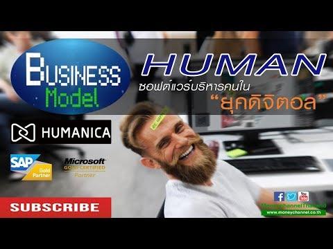 Business Model | HUMANซอฟต์แวร์บริหารคนในยุคดิจิตอล #31/01/18