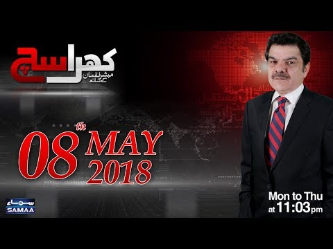 Khara Sach   Mubashir Lucman   SAMAA TV   08 May 2018