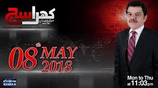 Khara Sach | Mubashir Lucman | SAMAA TV | 08 May 2018