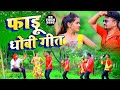 #VIDEO फ़ाड़ु धोबी गीत - Om Parkash Deewana - Fadu Dhobi Geet - Bhojpuri Dhobi Geet 2021