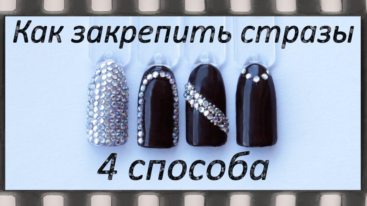 Как прочно закрепить страз? Дизайн ногтей. - YouTube