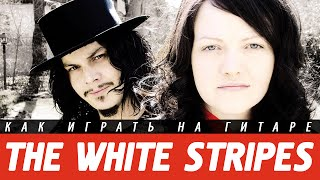 Как играть The White Stripes - Seven Nation Army на гитаре. Аккорды, разбор, бой.