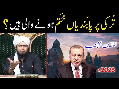 Turkey par Pabandiyan | 2023 | Saltanat-e-Usmania | Tayyip Erdogan | By Engineer Muhammad Ali Mirza