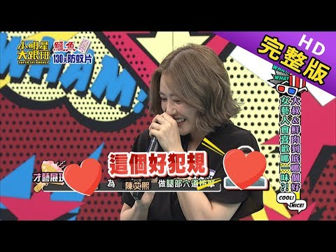 【完整版】大叔&鮮肉到底哪個好?女藝人會喜歡哪一味?!2019.07.10小明星大跟班