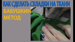 как сделать складки на ткани