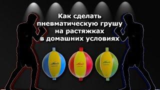 Как Сделать Пневматическую Боксерскую грушу Своими руками(Как сделать пневматическую боксерскую грушу на растяжках в домашних условиях быстро, дешево и надежно...., 2015-01-22T01:18:34.000Z)