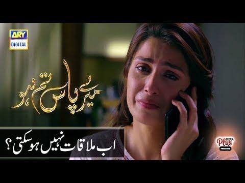 Meray Paas Tum Ho Episode 19 |Aab Mulaqat Nahi ho Sakti Mehwish | Presented by #ZeeraPlus