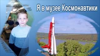 видео День Гагарина в Музее космонавтики 2017