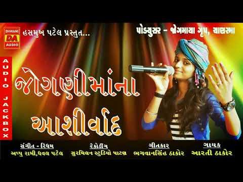 Aarti Thakor New Gujarati Song Jogni Maa Na Aashirvad