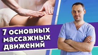Основные приёмы массажа спины / Как правильно делать массажные движения?