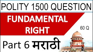 ||  🎯 mpsc polity fundamental right question in marathi || Indian constitution in marathi ||
