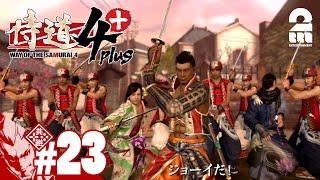#23【ゲス道4】弟者の「侍道4plus」【2BRO.】END