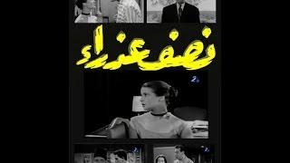 محرم فؤاد - فيلم نصف عذراء (Moharam Fouad - Movie (Half Virgin