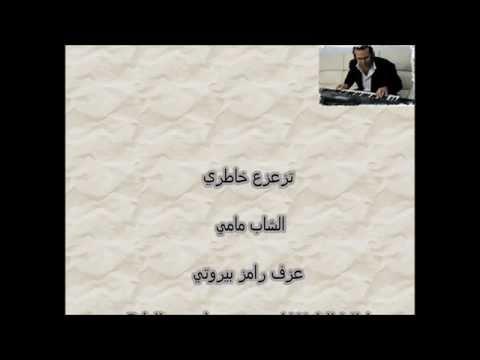 تزعزع خاطري - الشاب مامي - عزف رامز بيروتي- Tza3za3 khatri (Karaoke) - Cheb Mami