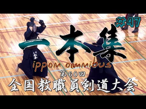 #47【一本集】ippon omnibus【H30第60回全国教職員剣道大会】