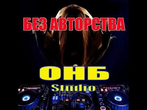 Смотреть клип ОНБ Studio ТРАНС Музыка без авторства скачать для ютюб онлайн бесплатно в качестве