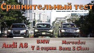 Cравнительный тест драйв 2016 BMW 7 й серии Audi A8  Mercedes /  Benz S Class(Cравнительный тест драйв 2016 BMW 7 й серии Audi A8 Mercedes / Benz S Class Какая из тачек Вам по душе, ответ можно оставить..., 2016-03-05T09:42:47.000Z)