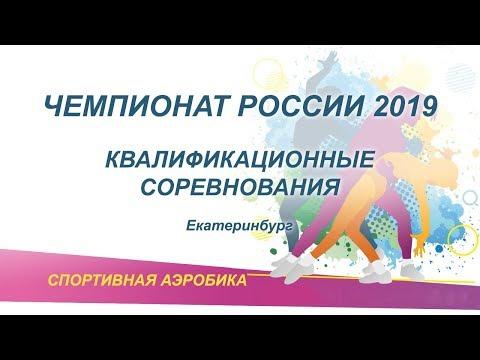 Чемпионат России 2019. Квалификационные соревнования