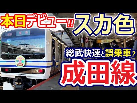 成田線スカ色E231系(総武快速・横須賀線色)期間限定!成田線120周年