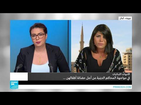 الأمهات اللبنانيات.. إطلاق حملة وطنية لرفع سن الحضانة لدى الطائفة الشيعية  - 17:23-2017 / 7 / 21