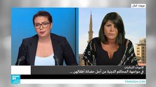 الأمهات اللبنانيات.. إطلاق حملة وطنية لرفع سن الحضانة لدى الطائفة الشيعية