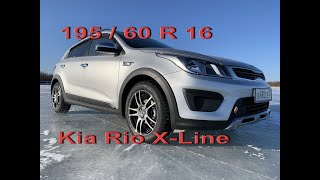 Лучшие диски и шины на Kia Rio X-Line 4K