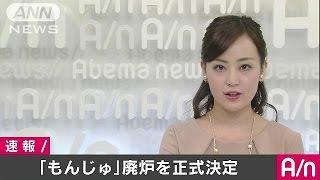 政府は原子力関係閣僚会議で、高速増殖炉「もんじゅ」の廃炉を正式に決...