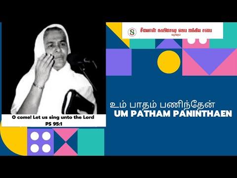 UM PAADHAM   Sarah Navaroji   Tamil Old Christian Songs   Life Media