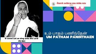 [LYRIC VIDEO] Um Patham Paninthen | Sarah Navaroji | Tamil Old Christian Songs