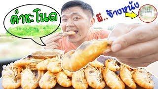 กินกุ้งเผาที่คำชะโนด-หิวไหนกินนั้น-ep8-เดินทางไปขอ-หวย-มีเลขเด็ด-joe-channel