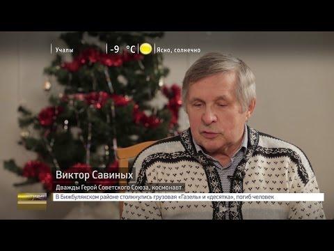 Вести. Интервью - Виктор Савиных, дважды Герой Советского Союза, космонавт
