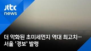 더 악화된 초미세먼지 역대 최고치…서울 '경보&…
