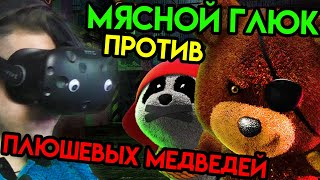 Sneaky Bears VR HTC VIVE | Мясной Глюк против Плюшевых Медведей | Упоротые игры