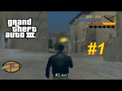 Прохождение GTA 3 [1я часть]