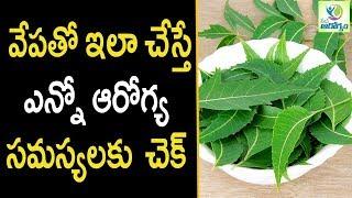 Neem Health Benefits - Health Tips in Telugu || Mana Arogyam