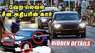 'சீன அதிபரின் கார்'...ஆச்சரிய தகவல்கள்! | Hidden Details
