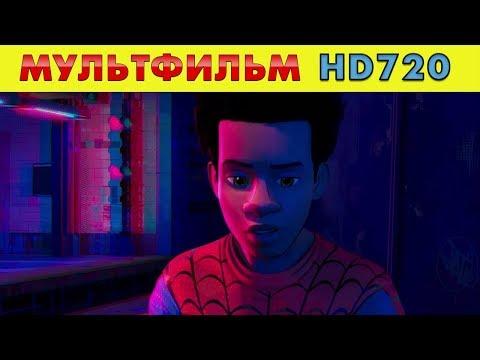 Посмотреть мультфильм человек паук онлайн бесплатно в хорошем качестве