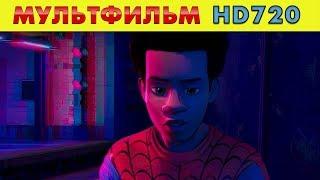 Мультфильм Человек паук Через вселенные 2018 в хорошем качестве