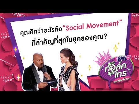 """พุธ ทอล์ค พุธ โทร..คุณคิดว่าอะไรคือ... """"Social Movement"""" ที่สำคัญที่สุดในยุคของคุณ?  29 พ.ย. 60"""
