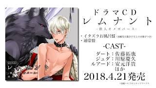ドラマCD「レムナント1-獣人オメガバース-」 CAST ダート:佐藤拓也 ...