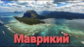 Маврикий жизнь цены - смотреть всем своим ходом новости сегодня